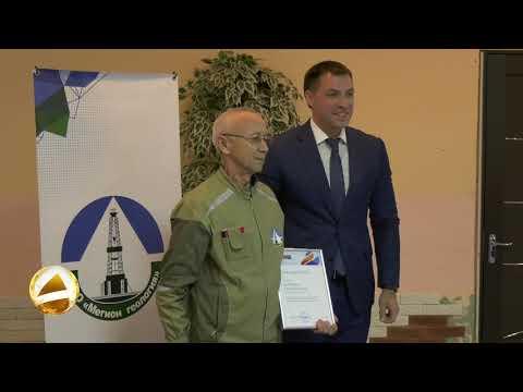 Мегионской ордена «Знак Почета» нефтеразведочной экспедиции исполнилось 58 лет