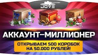 Делаем АККАУНТ-МИЛЛИОНЕР ● Открываем 500 НГ коробок на 50.000 рублей!