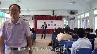 Publication Date: 2018-07-17 | Video Title: 「菁青相惜」分享會 嘉賓:勝利體育用品有限公司執行董事鍾志樂