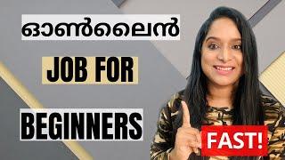 BEGINNERS :വീട്ടിലിരുന്ന് MAKE MONEY ONLINE | GET freelance JOB on fiverr fast - 100% working SEO