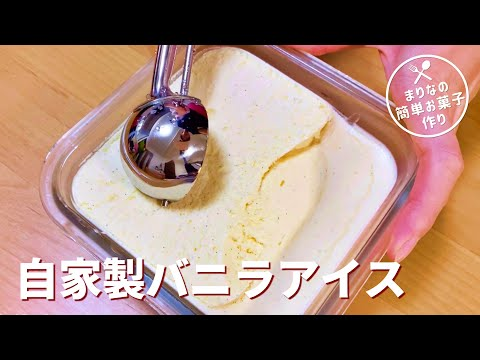 バニラアイスの作り方🍦自家製アイスクリーム|簡単お菓子作り