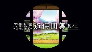 「近侍曲 其ノ二」収録 刀剣男士フルラインナップムービー
