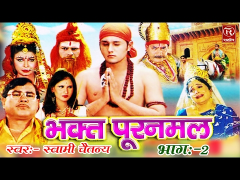 Bhakt Puranmal Part 2 || गाथा भक्त्त पूर्णमल की भाग 2 ||Smrat Swami Adhar Chaitanya#Rathor Cassettes