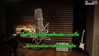 ถิ่มน้องสา - อัน พิไลพร : เซิ้ง|Music (Cover Midi Karaoke)