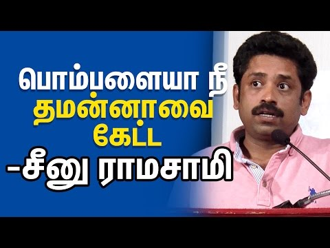 """Seenu Ramasamy Comment On Tamanna ""-In Dharmadurai Press Meet   Cine Flick"