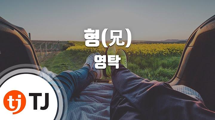 [TJ노래방] 형(兄) - 영탁 / TJ Karaoke