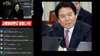 """[사무리] """"강북구갑 당연히 이긴다!"""" 천준호 VS 정…"""