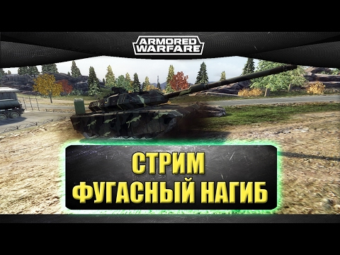 Стрим Armored Warfare