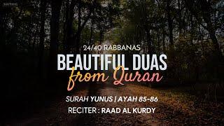 40 Rabbana Duas from Quran | 24/40 | رَبَّنَا لاَ تَجْعَلْنَا فِتْنَةً #RabbanaDuas