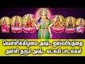 Download Video FRIDAY ASHTALAKSHMI SONG - for Wealth & Prosperity | Goddess Lakshmi Devi Tamil Devotional Songs MP4,  Mp3,  Flv, 3GP & WebM gratis
