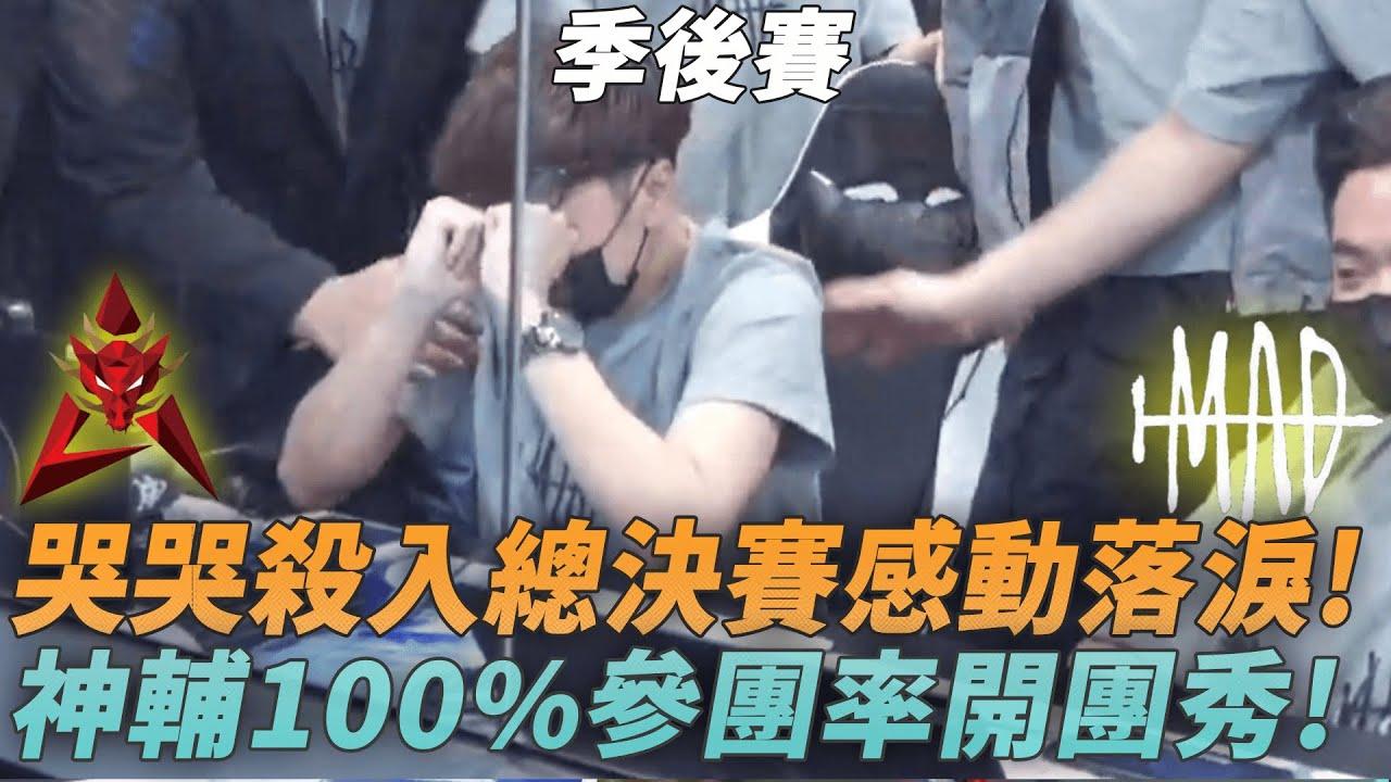 (GCS季後賽)哭哭殺入總決賽感動落淚!神輔100%參團率開團秀!(HKA vs MAD G4)