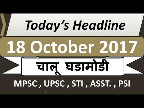 Today's Headline 15 October 2017, Daily News Analysis in Marathi for MPSC/UPSC/CSE exams by azalan8