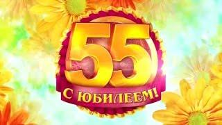 Нам-55!