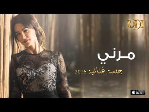 اغنية ديانا حداد مرني جلسة 2016 كاملة HD + MP3 / Diana Haddad - Marni (Jalsa)