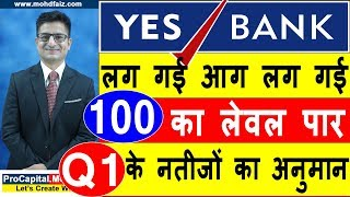 YES BANK SHARE PRICE TARGET | लग गई आग लग गई 100 का लेवल पार | YES BANK SHARE NEWS
