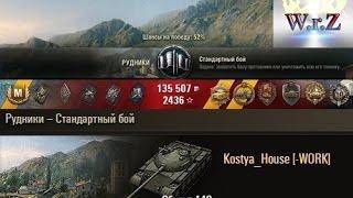 Объект 140  Шикарный бой! Адреналин и трясущиеся руки… Рудники  World of Tanks 0.9.14 wot