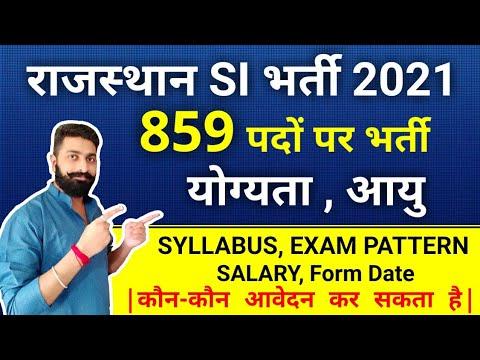 राजस्थान एसआई रिक्ति 2021 | पाठ्यक्रम, आयु, परीक्षा पैटर्न, योग्यता | सब इंस्पेक्टर |