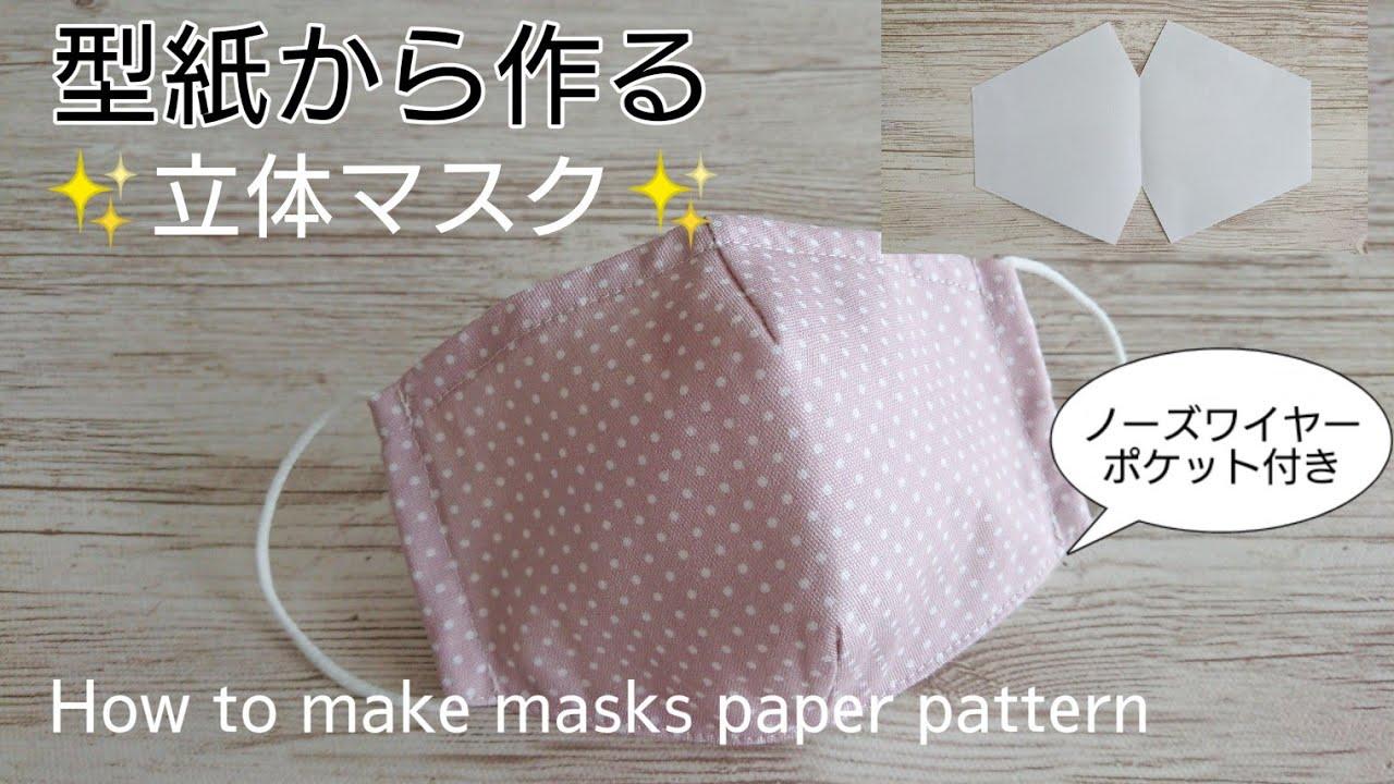 マスク ノーズ 作り方 ワイヤー 入り 立体