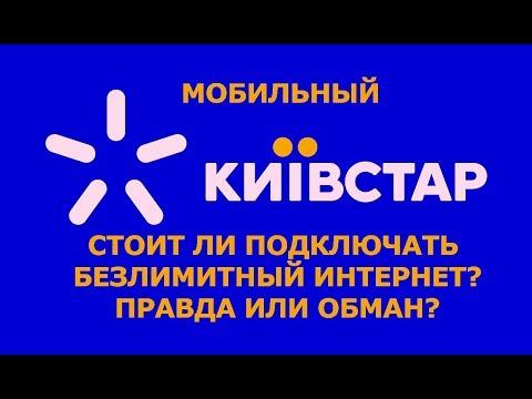 Вся правда про безлимитный интернет от Киевстар