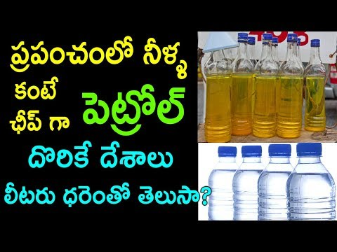 Top 10 Countries with the Cheapest Petrol Rates | Interesting Facts about Petrol | Remix King