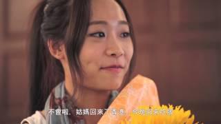 HKIFF09-《葵籽說葵》香港中文大學校友會聯會陳震夏中學
