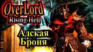 Прохождение Overlord Raising Hell (Повелитель Восстание Ада) - часть 29 - Адская Броня