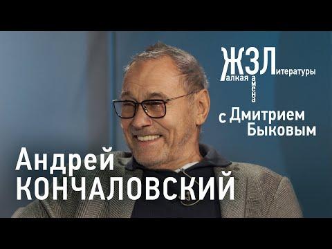 ЖЗЛ - Жалкая Замена Литературы с Дмитрием Быковым / Андрей Кончаловский