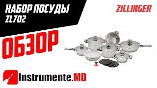 Набор посуды Zillinger zl702 краткий обзор