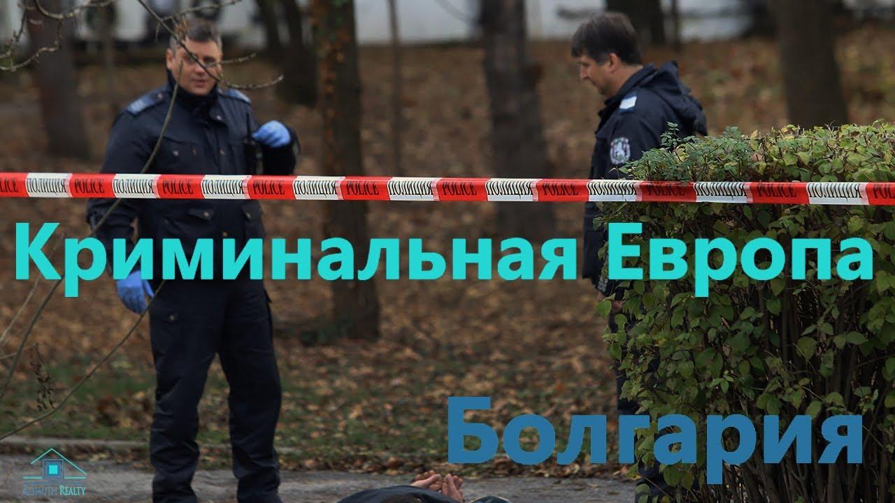 Криминал в Болгарии