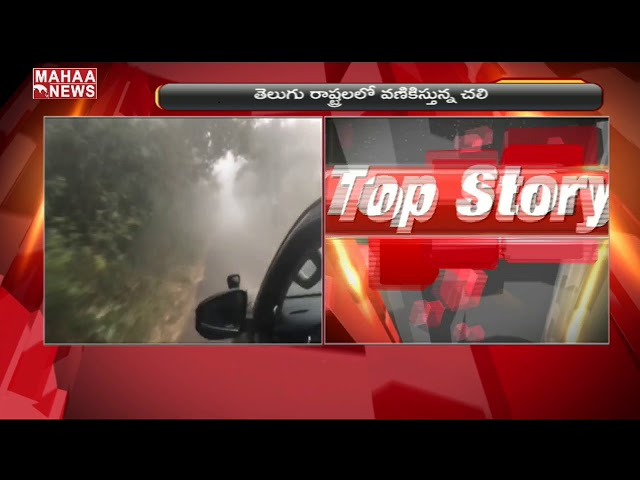Winter Low Temparature Effect In Both Telugu States : Weather Report  | MAHAA NEWS