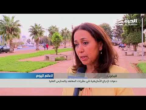 دعوات لإدراج اللغة الأمازيغية في المعاهد بالمغرب  - 23:20-2017 / 10 / 18