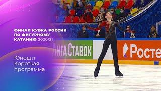Короткая программа Юноши Финал Кубка России по фигурному катанию 2020 21