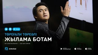 торегали Тореали - Жылама ботам (аудио)