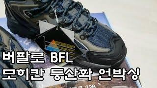 버팔로 BFL 모히칸 등산화 언박싱[초보 겨울산행 준비로 저렴한 등산화] thumbnail