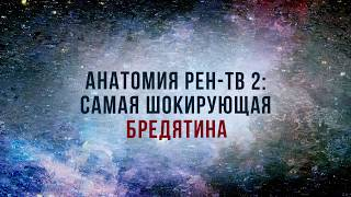 Анатомия Рен ТВ-2: трейлер