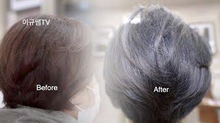 중년여성 흰머리염색 컬러체인지 어떻해 시술하는지 과정을 보여드려요.