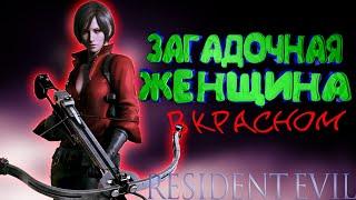 Resident Evil 6 Ада Вонг ПРИКОЛЫ И ЛУЧШИЕ МОМЕНТЫ