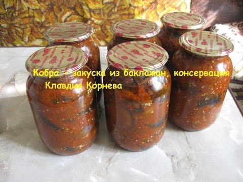 КОБРА - закуска из баклажанов (консервация)