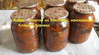 КОБРА - закуска из баклажан  (консервация)