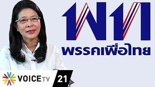 The Daily Dose - คุณหญิงสุดารัตน์เเห่งพรรคเพื่อไทยลงพื้นที่ จ.เชียงราย