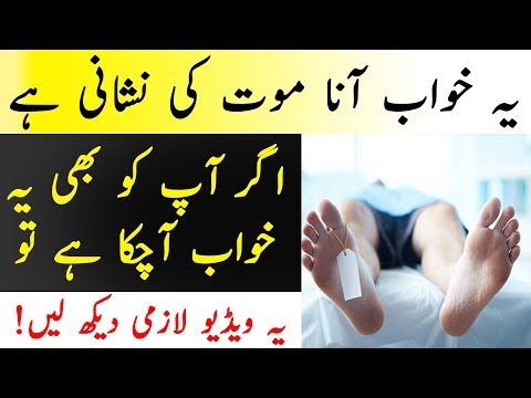 Khuab Ki Tabeer   Ye Khuab Dekhny Wala Mar Jata Hai   Islamic Solution