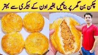 Chicken Buns Recipe Without Oven By Ijaz Ansari  اون کے بغیر پتیلے میں چکن بن بنائیں  Stuffed Buns