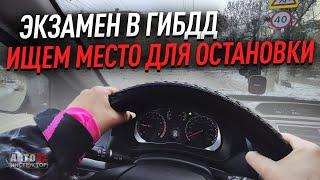Ищем место для остановки.Avtoinstruktor-62. Экзаменационный маршрут ГИБДД, Рязань