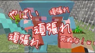 【マイクラ】堅牢な刑務所から逃げ出す物語 【7日目】 前編