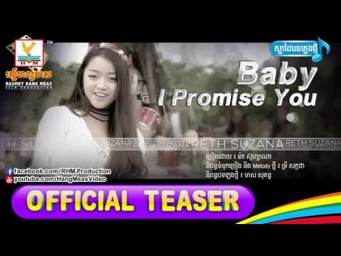 Baby I Promise You - រ៉េត ស៊ូហ្សាណា [OFFICIAL TEASER]