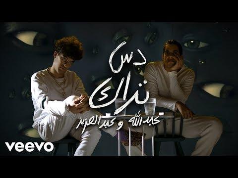 دس تراك عبدالله وعبدالعزيز - باي باي خلود (فيديو كليب حصري) | 2019