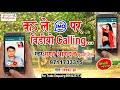 मैथिलि का सबसे हिट गाना 2018 कS ले IMO पर विडियो Calling..    Gagan Anand New Maithili Hit Song