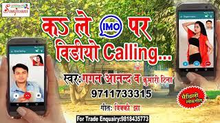 मैथिलि का सबसे हिट गाना 2018 कS ले IMO पर विडियो Calling.. || Gagan Anand New Maithili Hit Song