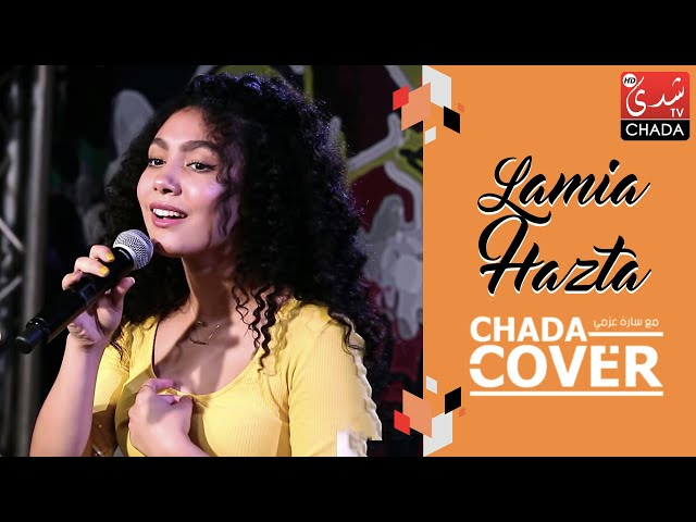 CHADA COVER : Lamiaa Hazta