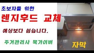[묵가이버] 초보자를 위한  레인지후드 교체